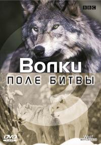 Смотреть BBC: Поле битвы: Волки онлайн на Кинопод бесплатно