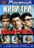 Смотреть фильм Жили три холостяка онлайн на KinoPod.ru бесплатно