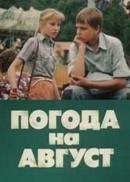 Смотреть фильм Погода на август онлайн на KinoPod.ru бесплатно