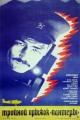 Смотреть фильм Тройной прыжок «Пантеры» онлайн на Кинопод бесплатно