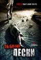 Смотреть фильм Зыбучие пески: Хроники собственной смерти онлайн на Кинопод бесплатно