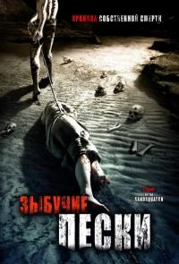 Смотреть Зыбучие пески: Хроники собственной смерти онлайн на Кинопод бесплатно