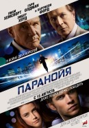 Смотреть фильм Паранойя онлайн на KinoPod.ru платно