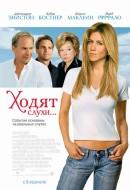 Смотреть фильм Ходят слухи онлайн на KinoPod.ru платно