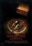 Смотреть фильм Пришествие Дьявола онлайн на KinoPod.ru бесплатно