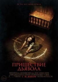 Смотреть Пришествие Дьявола онлайн на Кинопод бесплатно