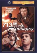 Смотреть фильм 713-й просит посадку онлайн на Кинопод бесплатно
