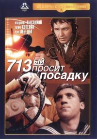 Смотреть 713-й просит посадку онлайн на Кинопод бесплатно