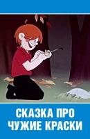 Смотреть фильм Сказка про чужие краски онлайн на KinoPod.ru бесплатно