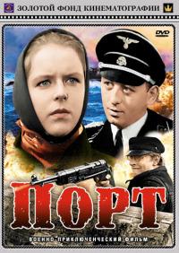Смотреть Порт онлайн на Кинопод бесплатно