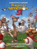 Смотреть фильм Гадкий утенок и я онлайн на KinoPod.ru бесплатно