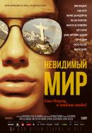 Смотреть фильм Невидимый мир онлайн на Кинопод бесплатно