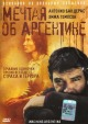 Смотреть фильм Мечтая об Аргентине онлайн на Кинопод бесплатно