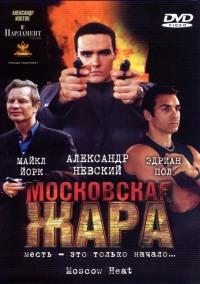 Смотреть Московская жара онлайн на Кинопод бесплатно