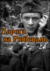 Смотреть Дорога на Рюбецаль онлайн на Кинопод бесплатно