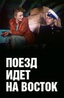 Смотреть фильм Поезд идет на Восток онлайн на KinoPod.ru бесплатно