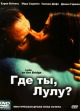 Смотреть фильм Где ты, Лулу? онлайн на Кинопод бесплатно