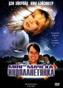Смотреть фильм Моя мачеха – инопланетянка онлайн на KinoPod.ru платно