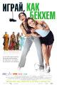 Смотреть фильм Играй, как Бекхэм онлайн на Кинопод бесплатно