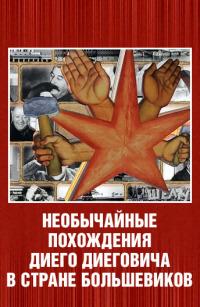 Смотреть Необычайные похождения Диего Диеговича в стране большевиков. Диего Ривера. Русский след. онлайн на Кинопод бесплатно