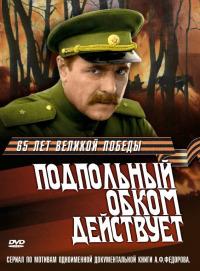 Смотреть Подпольный обком действует онлайн на Кинопод бесплатно