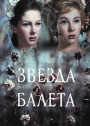 Смотреть фильм Звезда балета онлайн на KinoPod.ru бесплатно