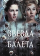 Смотреть фильм Звезда балета онлайн на Кинопод бесплатно