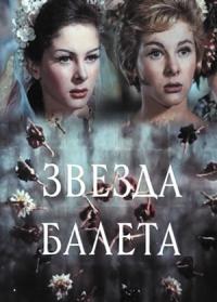Смотреть Звезда балета онлайн на Кинопод бесплатно