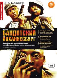 Смотреть Бандитский Йоханнесбург онлайн на Кинопод бесплатно