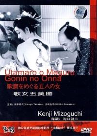 Смотреть Утамаро и его пять женщин онлайн на Кинопод бесплатно