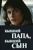 Смотреть фильм Бывший папа, бывший сын онлайн на KinoPod.ru бесплатно