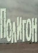 Смотреть фильм Полигон онлайн на KinoPod.ru бесплатно