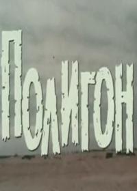 Смотреть Полигон онлайн на Кинопод бесплатно