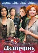 Смотреть фильм Девичник онлайн на KinoPod.ru бесплатно