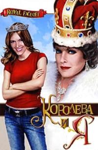 Смотреть Королева и Я онлайн на Кинопод бесплатно