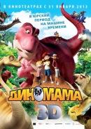 Смотреть фильм Диномама 3D онлайн на Кинопод бесплатно