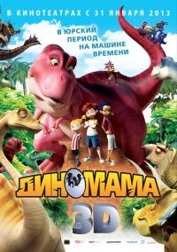 Смотреть Диномама 3D онлайн на Кинопод бесплатно