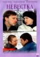 Смотреть фильм Невестка онлайн на Кинопод бесплатно