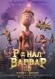 Смотреть фильм Ронал-варвар онлайн на Кинопод бесплатно