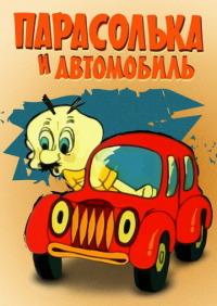 Смотреть Парасолька и автомобиль онлайн на Кинопод бесплатно