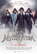 Смотреть фильм Три мушкетера онлайн на Кинопод бесплатно