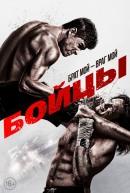 Смотреть фильм Бойцы онлайн на Кинопод бесплатно