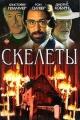 Смотреть фильм Скелеты онлайн на Кинопод бесплатно