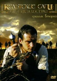 Смотреть Кельтские саги: Охотник за костями онлайн на Кинопод бесплатно