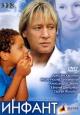 Смотреть фильм Инфант онлайн на Кинопод бесплатно