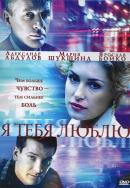Смотреть фильм Я тебя люблю онлайн на KinoPod.ru бесплатно