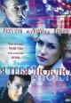 Смотреть фильм Я тебя люблю онлайн на Кинопод бесплатно