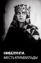 Смотреть Нибелунги: Месть Кримхильды онлайн на Кинопод бесплатно