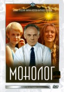 Смотреть фильм Монолог онлайн на KinoPod.ru бесплатно