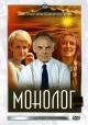 Смотреть фильм Монолог онлайн на Кинопод бесплатно